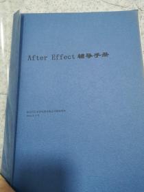 After Effect辅导手册