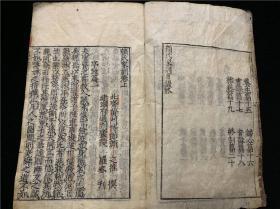 康熙元年和刻本《颜氏家训》1册上下卷全,据明罗春本翻刻