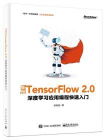 走向TensorFlow2.0:深度学习应用编程快速入门