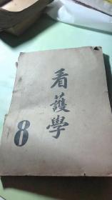 天津西医专门学校讲义第八种 看护学