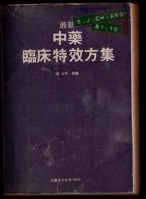 最新中药临床特效方集(复制本)曹圭亭