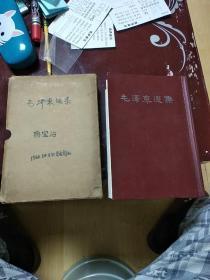 毛泽东选集(一卷本)大32开 附盒 竖排繁体