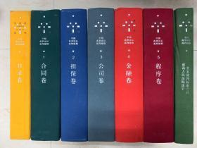 """中国商事诉讼裁判规则(精装套书全7册)(""""天同码"""")全7册 差一本图片没拍上去"""