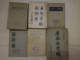 曹禺戏剧《黑字二十八》,国立戏剧学校战时戏剧丛书之四,85品
