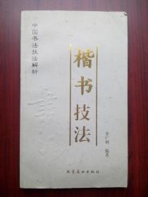 楷书技法解析,书法,字帖
