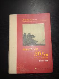 星云大师献给旅行者365日-中华文化与佛教宝典