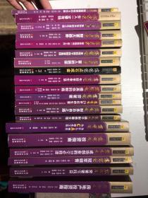 富爸爸穷爸爸系列21册合售(最新修订版)赠送一册品相不好的富爸爸如图