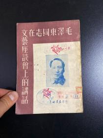 毛泽东同志在文艺座谈会上的讲话  1948 年版!