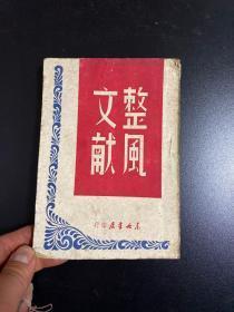 整风文献 东北书店 1949年辽宁版!