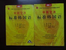 中韩交流标准韩国语(初级1.2)