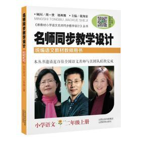 名师同步教学设计·小学语文二年级 上册(统编语文教材教师用书)