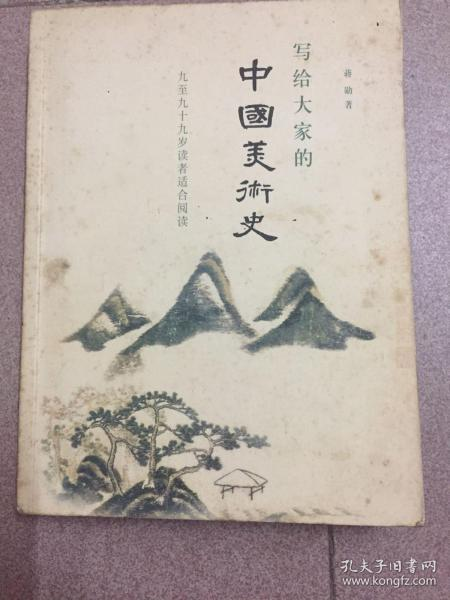 写给大家的中国美术史