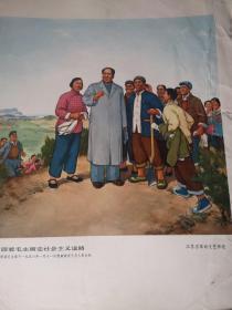 文革宣传画:跟着毛主席走社会主义道路(册页6开)