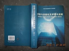 桩基与深基坑支护技术进展:沈保汉地基基础论文论著选集