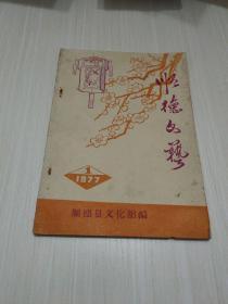 16开:《顺德文艺》1977-1