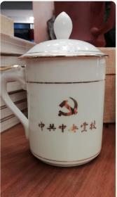 中央党校订制高档玉瓷杯