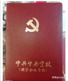 中央党校笔记本 订制 精装版