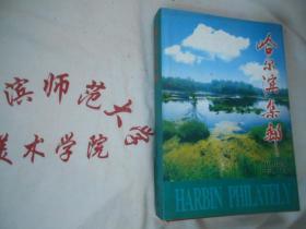 哈尔滨集邮  2005--2006 合订本