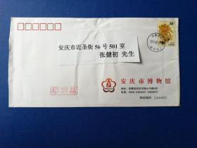 """趣味封:2014年""""菊花""""邮资图公函封(安庆市博物馆,印刷品实寄)"""