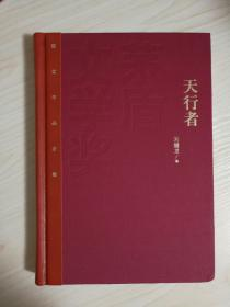 茅盾文学奖作品:《天行者》红茅精装  刘醒龙签名签赠钤印本