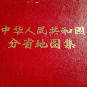 〖中华人民共和国分省地图集〗——包括文革后期中国各省、自治区、直辖市工农业、交通、重要城市等发展情况,引用毛主席语录数十条;内容丰富,值得收藏。