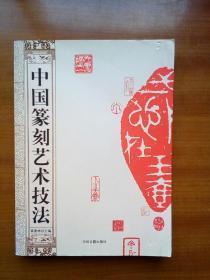 中国篆刻艺术技法(2011年)