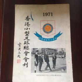 香港小型足球总会会刊