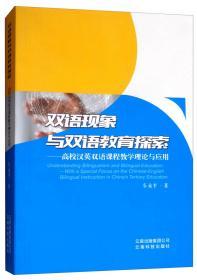 双语现象与双语教育探索:高校汉英双语课程教学理论与应用