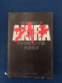 the continuity of akira by otomo katsuhiro