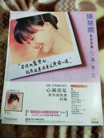 陈慧娴 唱片广告 杂志16开彩页1面