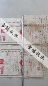 潍坊柴油机厂建设买地契约两份合售——均三联全,带印花税票——潍坊柴油机厂建设的历史见证