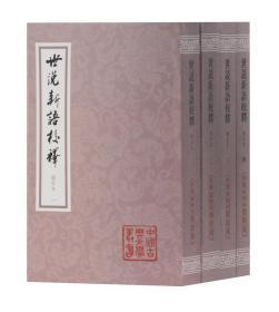世说新语校释(增订本 中国古典文学丛书 平装 全三册)