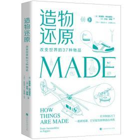 造物还原:改变世界的37种物品(打开制造之门,一步一步还原物品制造过程,感受发明创造的无限魅力!)