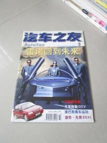汽车之友1998年第3期