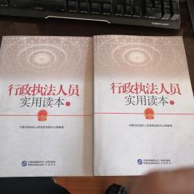 行政执法人员实用读本 上下册