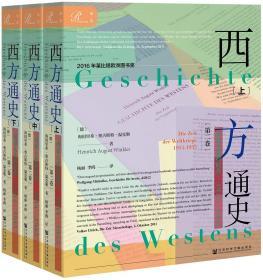 正版 索恩丛书·西方通史第二卷:世界大战的时代,1914—1945(套装全3册)