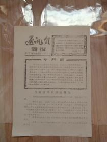 文革油印小报  通讯员简报(第1号)创刊号