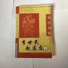 李世民赵匡胤传。