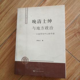 晚清士绅与地方政治  ——以温州为中心的考察
