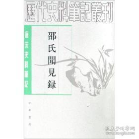 邵氏闻见录 (历代史料笔记丛刊 · 唐宋史料笔记   全一册   PY)