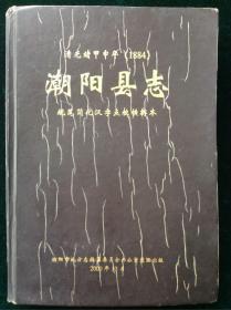 潮阳县志 清光绪甲申年 规范简化汉字点校横排本