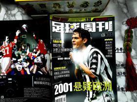 足球周刊2001 4·