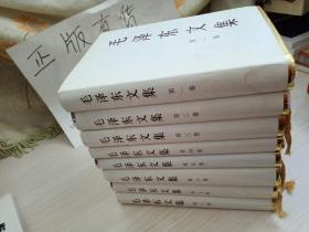 毛泽东文集(1-8卷)全八册 精装本