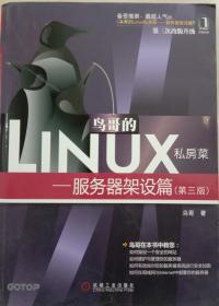 鸟哥的LINUX私房菜服务器架设篇(第三版)