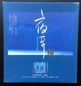 原版 电影原声 《夜奔》配乐 鲍比达 ,刘若英 黄磊主演 ,萧亚轩江美琪 主唱 有书签 台版