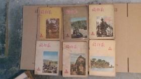 一九五五年旅行家(48本合售含创刊号)