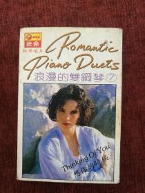 马来西亚快乐集团原版磁带,《浪漫的双钢琴》7