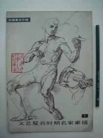 1979年《文艺复兴时期名家素描》.集名家素描之大全,值得收藏