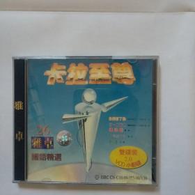 光盘: 卡拉至尊小影碟(26)-国语精选(2碟装)