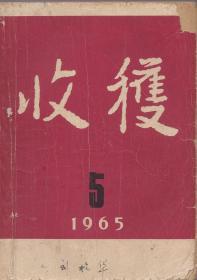 《收获》杂志1965年第5期  总第11期【缺第1、2页,有破损,品如图】